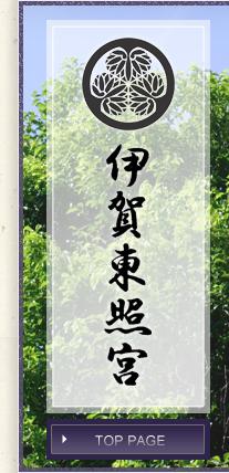 TOP PAGE 東照宮 神社 三重県 伊賀市